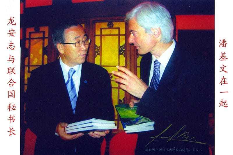 Laurence Brahm with Ban Kimoon, UN Secretary General.