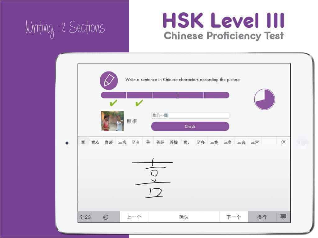 HSK Level 4